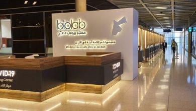 صورة اختيار «بيولاب» التابعة لشركة IDH لتشغيل مراكز اختبار الكشف عن فيروس كورونا بمطار الملكة علياء الدولي في عمّان