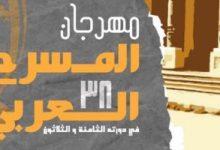 صورة استكمال فعاليات الدورة ٣٨ من مهرجان المسرح العربي بتكريم ابطال «بين السما والأرض»