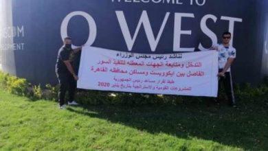صورة عملاء هرم سيتي المتضررون من o west يستعدون لوقفة احتجاجية أمام معرض سيتي سكيب