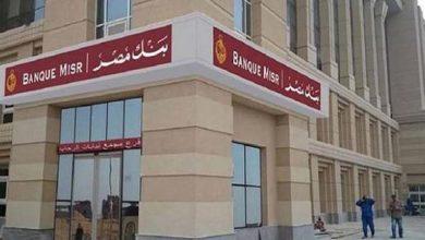 """صورة """"بنك مصر"""" يقدم العديد من العروض والمزايا المجانية بمناسبة فعاليات الأسبوع العالمي للشمول المالي"""