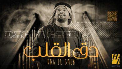 """صورة حسين الجسمي يطلق """"دق القلب"""" للأغنية العراقية"""