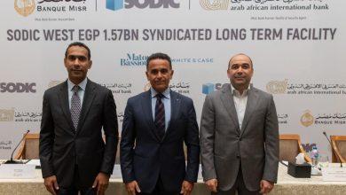 """صورة """" بنك مصر والعربي الأفريقي يوقعان عقد تمويل بقيمة 1.57 مليار جنيه لصالح مشروع سوديك وست """""""