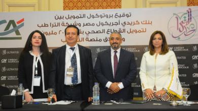 """صورة كريدي أجريكول مصر يوقع بروتوكول تعاون مع شركة """"ألترا طب"""" بقيمة 200 مليون جنية"""