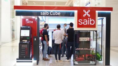 صورة بنك saib يحتفل باليوم الإدخار العالمى